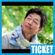 【チケット情報】中村雅俊