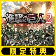 """""""立体機動アクション""""最新作!3DS『進撃の巨人2 〜未来の座標〜』"""