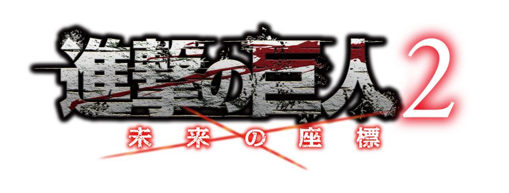 進撃の巨人2 〜未来の座標〜
