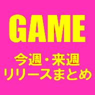 [GAME] 今週・来週リリースまとめ
