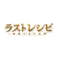 11/3公開『ラストレシピ 〜麒麟の舌の記憶〜』