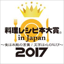 第4回料理レシピ大賞 結果発表