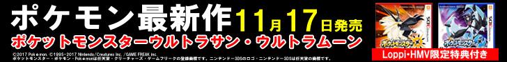 『ポケットモンスター ウルトラサン・ウルトラムーン』2017年11月17日(金)発売