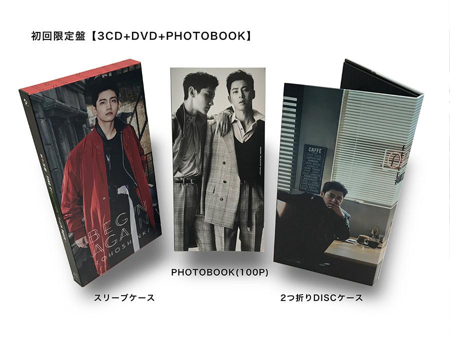 DVD付(初回限定盤)ジャケット展開イメージ図
