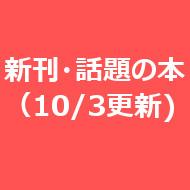 新刊・話題の本(10/3更新)