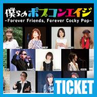 【チケット情報】僕らのポプコンエイジ2018 〜Forever Friends,Forever Cocky Pop〜
