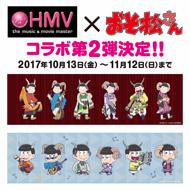 HMV×おそ松さんコラボ第2弾【追加販売決定】