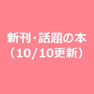 新刊・話題の本(10/10更新)