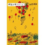 【オリジナル特典】細野晴臣が映画音楽について綴る『映画を聴きましょう』