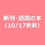 新刊・話題の本(10/17更新)