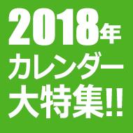 【2018年 カレンダー特集】4月はじまりカレンダー、ぞくぞく発売決定