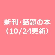 新刊・話題の本(10/24更新)