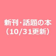 新刊・話題の本(10/31更新)