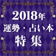 占い&運勢本2018