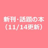 新刊・話題の本(11/14更新)