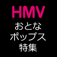 HMVおとなポップス特集