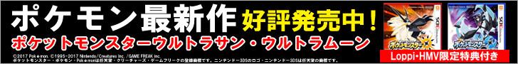 『ポケットモンスター ウルトラサン・ウルトラムーン』好評発売中!