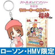 【ローソン・HMV限定】ガルパン ラバーキーホルダー福神ver.