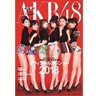 【カレンダー掲載メンバー解禁!】AKB48グループの2018年カレンダー