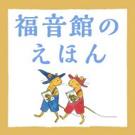 福音館書店のえほん【年齢別で探せる・選べる】
