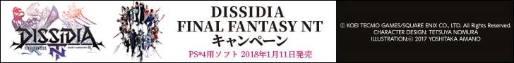 DISSIDIA FINAL FANTASY NT キャンペーン