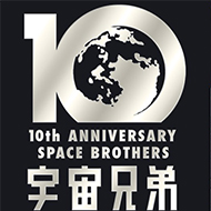 宇宙兄弟10周年記念グッズ他、関連商品
