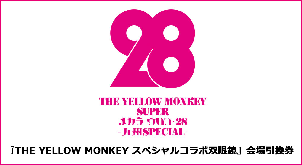 『THE YELLOW MONKEY ロゴ入り双眼鏡』会場引換 券 受付開始!