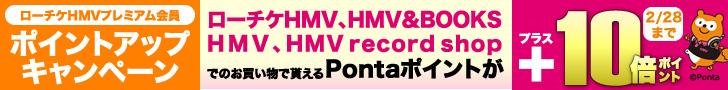 ローチケHMVプレミアム会員 ポイントアップキャンペーン