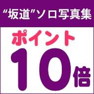【今だけポイント10倍】坂道ソロ写真集がポイント10倍♪