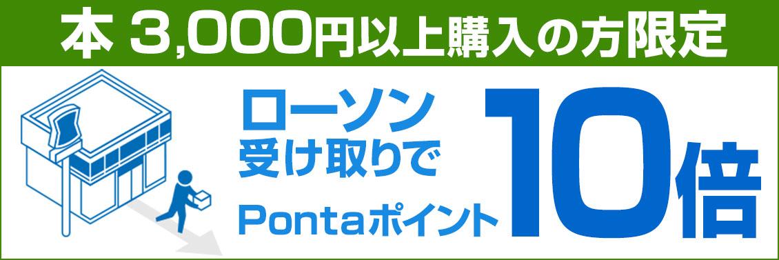 本3千円以上ポイント10倍