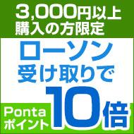 7/22(日)まで!本3千円以上購入+ローソン受け取りでPontaポイント10倍