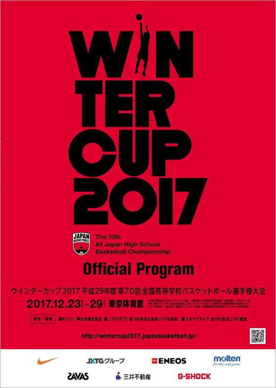 ウインターカップ2017 平成29年度 第70回全国高等学校バスケットボール選手権大会 公式プログラム