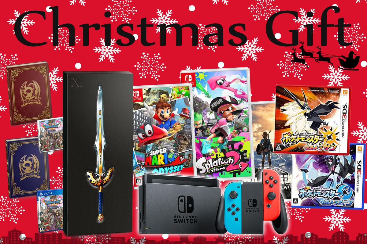 クリスマスプレゼントにおススメ!ゲームソフト 2017