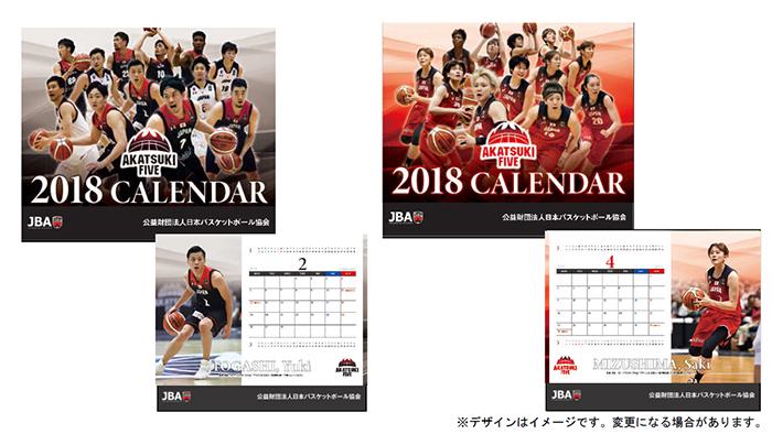 JBA 2018 アカツキ FIVE カレンダー