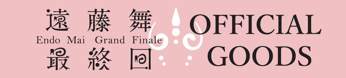 遠藤舞 LAST LIVE -最終回- オフィシャルグッズ