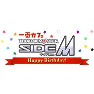一番カフェ アイドルマスター SideM Happy Birthday!シリーズ Autumn Ver.発売決定