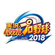 『実況パワフルプロ野球2018』2018年4月26日発売!