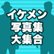 【1/31まで!ポイント10倍】厳選のイケメン俳優・タレント写真集 特集!