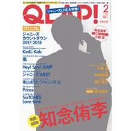 『Qlap!』知念侑李(Hey! Say! JUMP)が表紙に登場