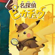 名探偵・・・・ピカチュウ!?