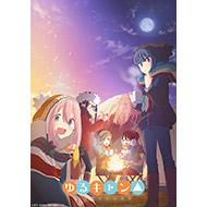 『ゆるキャン△』Blu-ray&DVD発売決定!