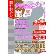 年末年始ジャニーズライブ特集 『ザテレビジョンZoom!!』