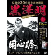 『黒澤明DVDコレクション』創刊