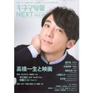高橋一生が表紙巻頭に登場 『キネマ旬報NEXT』