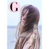 香里奈 ビジュアルブック「G」女性篇・第1弾に登場