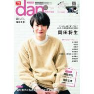ページからそのまま動画を見ることができる新感覚クロスメディアマガジン・TVガイドdan、vol.17