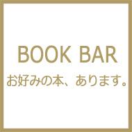 杏・大倉眞一郎ナビゲート 『BOOK BAR』が書籍化