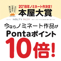 【今ならポイント10倍】2018年本屋大賞ノミネート作品発表