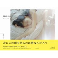 気鋭のフォトグラファー花盛友里が、女優・アイドル・一般女性21人のリアルな寝起き姿を切り取った写真集。