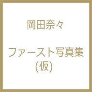 AKB48 / STU48・岡田奈々 ファースト写真集決定!